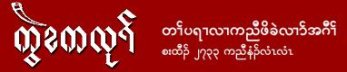 kwekalu logo